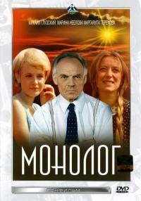 Смотреть Монолог онлайн на Кинопод бесплатно