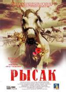 Смотреть фильм Рысак онлайн на Кинопод бесплатно