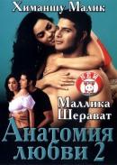 Смотреть фильм Анатомия любви 2 онлайн на Кинопод бесплатно