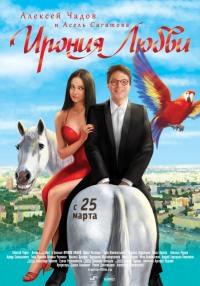 Смотреть Ирония любви онлайн на Кинопод бесплатно