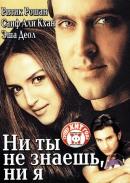 Смотреть фильм Ни ты не знаешь, ни я онлайн на KinoPod.ru бесплатно