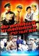 Смотреть фильм По данным уголовного розыска... онлайн на Кинопод бесплатно
