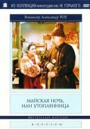 Смотреть фильм Майская ночь, или Утопленница онлайн на KinoPod.ru бесплатно