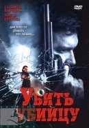 Смотреть фильм Убить убийцу онлайн на KinoPod.ru бесплатно
