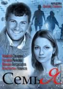 Смотреть фильм Семья онлайн на Кинопод бесплатно