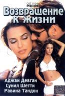 Смотреть фильм Возвращение к жизни онлайн на KinoPod.ru бесплатно