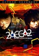 Смотреть фильм 2-АССА-2 онлайн на Кинопод бесплатно