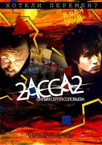 Смотреть 2-АССА-2 онлайн на Кинопод бесплатно