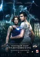 Смотреть фильм Тёмный мир: Равновесие онлайн на Кинопод бесплатно