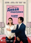 Смотреть фильм Давай поцелуемся онлайн на Кинопод бесплатно