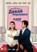 Смотреть фильм Давай поцелуемся онлайн на KinoPod.ru бесплатно