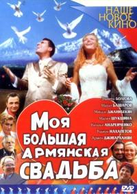 Смотреть Моя большая армянская свадьба онлайн на Кинопод бесплатно