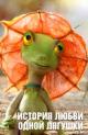 Смотреть фильм История любви одной лягушки онлайн на Кинопод бесплатно