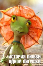 Смотреть История любви одной лягушки онлайн на Кинопод бесплатно