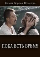 Смотреть фильм Пока есть время онлайн на KinoPod.ru бесплатно