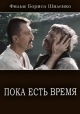 Смотреть фильм Пока есть время онлайн на Кинопод бесплатно