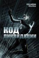 Смотреть фильм Код ликвидации онлайн на KinoPod.ru бесплатно