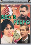 Смотреть фильм Бес в ребро онлайн на Кинопод бесплатно