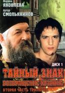 Смотреть фильм Тайный знак онлайн на KinoPod.ru бесплатно