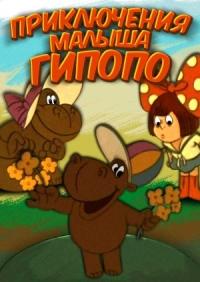 Смотреть Приключения малыша Гипопо онлайн на Кинопод бесплатно