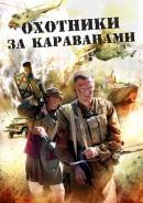 Смотреть фильм Охотники за караванами онлайн на Кинопод бесплатно
