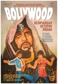 Смотреть Болливуд: Величайшая история любви онлайн на Кинопод бесплатно