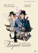 Смотреть фильм Борсалино онлайн на KinoPod.ru бесплатно