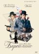 Смотреть фильм Борсалино онлайн на Кинопод бесплатно