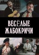 Смотреть фильм Весёлые Жабокричи онлайн на KinoPod.ru бесплатно