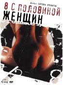 Смотреть фильм 8 1/2 женщин онлайн на KinoPod.ru бесплатно