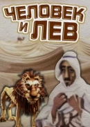 Смотреть фильм Человек и лев онлайн на Кинопод бесплатно
