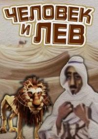 Смотреть Человек и лев онлайн на Кинопод бесплатно