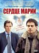 Смотреть фильм Сердце Марии онлайн на KinoPod.ru бесплатно