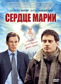 Смотреть Сердце Марии онлайн на Кинопод бесплатно