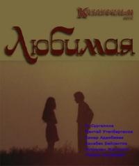 Смотреть Любимая онлайн на Кинопод бесплатно