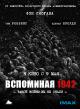 Смотреть фильм Вспоминая 1942 онлайн на Кинопод бесплатно