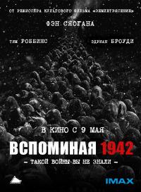 Смотреть Вспоминая 1942 онлайн на Кинопод бесплатно