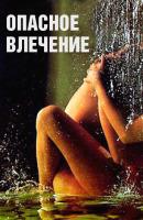 Смотреть фильм Опасное влечение онлайн на Кинопод бесплатно