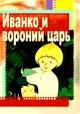 Смотреть фильм Иванко и вороний царь онлайн на Кинопод бесплатно