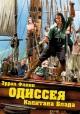 Смотреть фильм Одиссея капитана Блада онлайн на Кинопод бесплатно