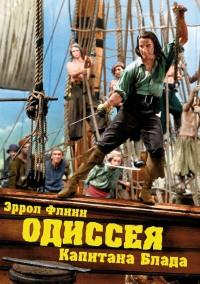 Смотреть Одиссея капитана Блада онлайн на Кинопод бесплатно
