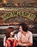 Смотреть фильм Жили-были онлайн на KinoPod.ru бесплатно
