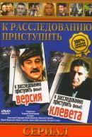 Смотреть фильм К расследованию приступить. Фильм 2: Клевета онлайн на KinoPod.ru бесплатно