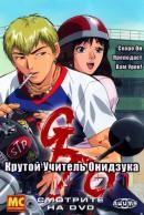 Смотреть фильм Крутой учитель Онидзука онлайн на Кинопод бесплатно