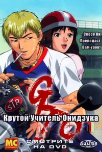 Смотреть Крутой учитель Онидзука онлайн на Кинопод бесплатно