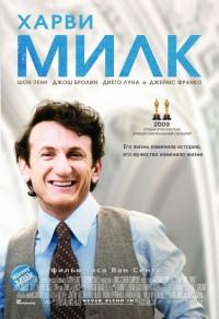 Смотреть Харви Милк онлайн на Кинопод бесплатно