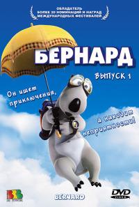 Смотреть Бернард онлайн на Кинопод бесплатно