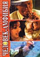 Смотреть фильм Человек-амфибия. Морской дьявол онлайн на KinoPod.ru бесплатно