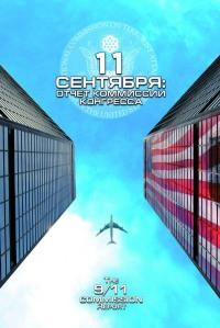 Смотреть 11 сентября: Отчет комиссии конгресса онлайн на Кинопод бесплатно