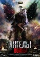 Смотреть фильм Ангелы войны онлайн на Кинопод бесплатно